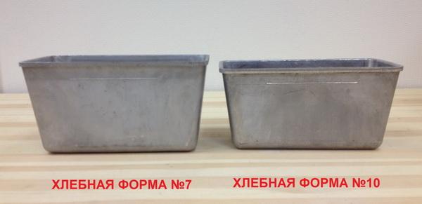 Хлебные формы №7 и №10